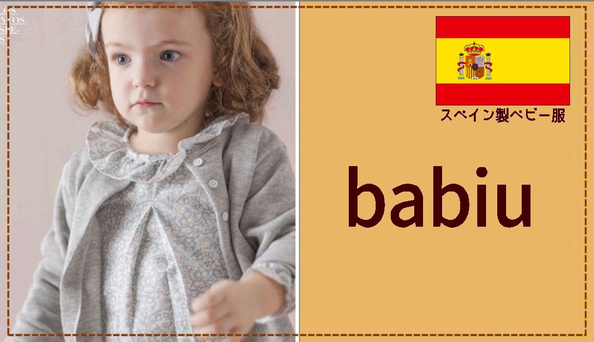 スペイン製ベビー服 babidu バビデュ