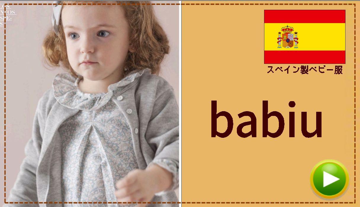 スペイン製ベビー服 Babidu(バビドゥ)