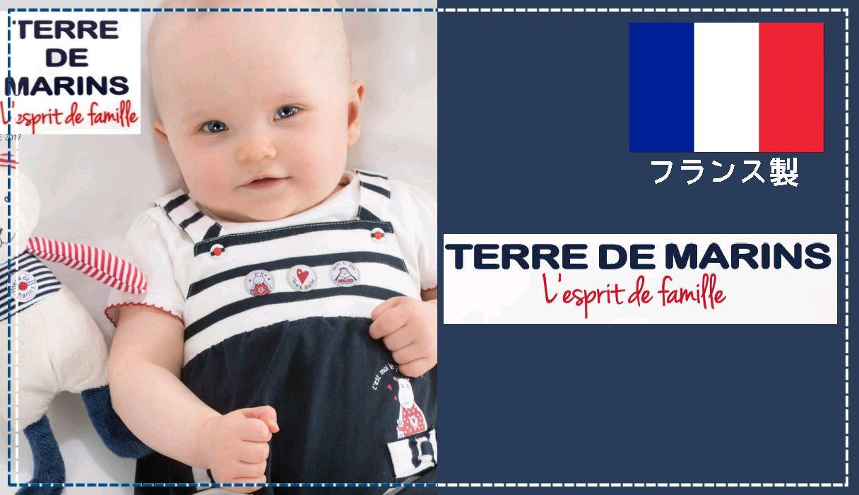 フランス製 ベビー服 Terre de marins