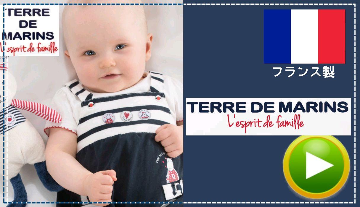 フランス Terre de marins(テールドラマン)