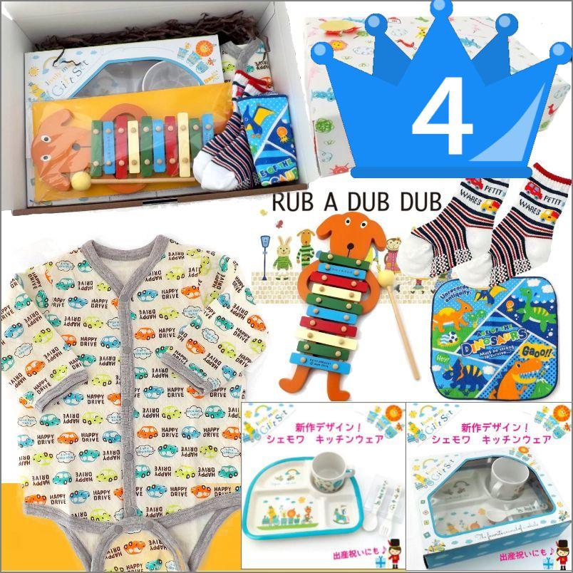 【おすすめ 男の子出産祝い4位】 男の子 出産祝い ベビー服と食器セットと木琴おもちゃセット