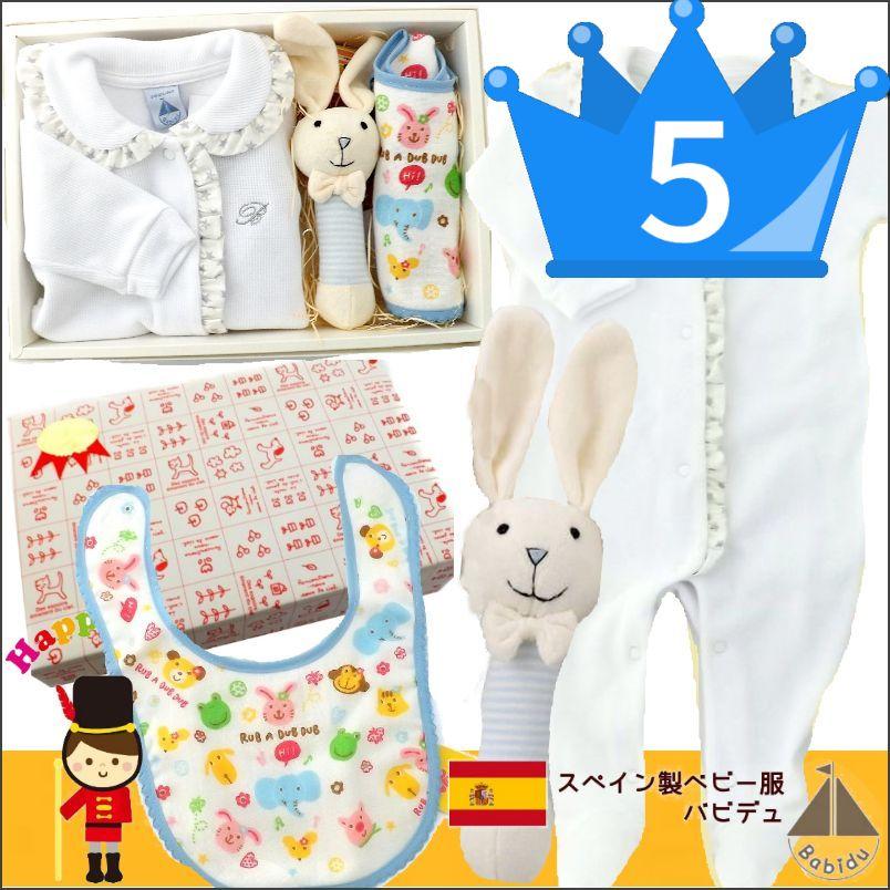 【おすすめ 男の子出産祝い5位】 男の子 出産祝い スペイン製Babidu(ホワイト) ベビー服セット