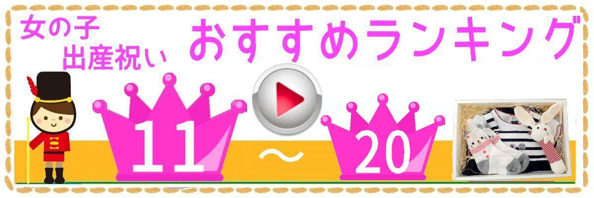【女】おすすめ出産祝い 11位~20位
