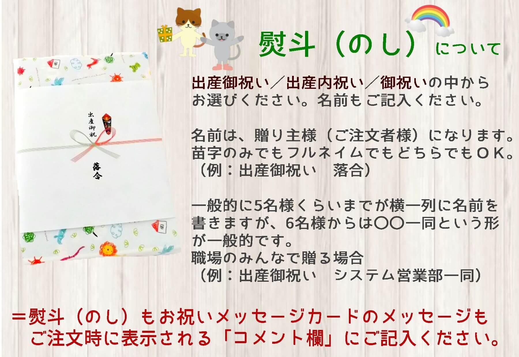 出産祝い通販 ハッピープラス 熨斗について