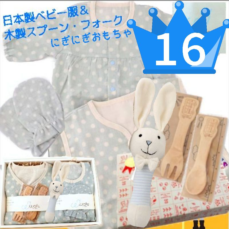 【おすすめ 男の子出産祝い16位】 男の子 出産祝い 日本製ベビー服Wafuセット(A)
