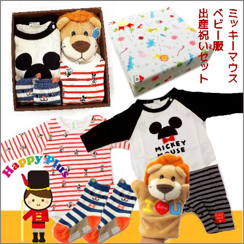 男の子 出産祝い Disney baby ミッキーマウス ベビー服2着&ペット人形セット