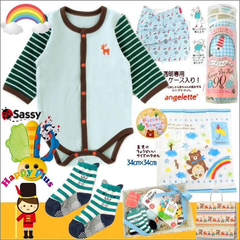 男の子 出産祝い 当店おすすめベビー服とベビー用品セット