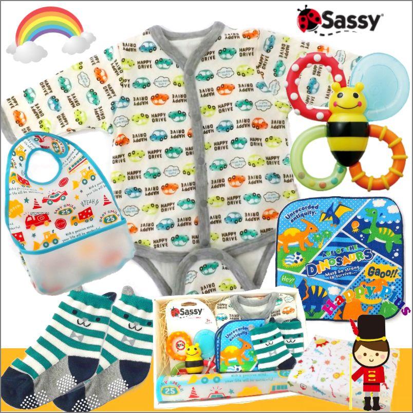 男の子 出産祝い 人気のSassyおもちゃと赤ちゃん洋服セット