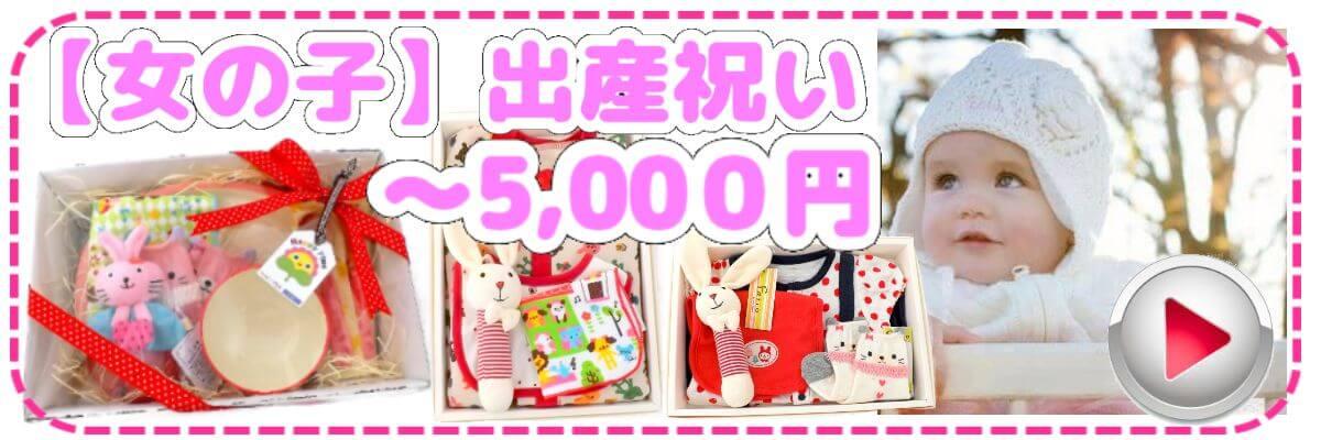 出産祝い 女の子 ご予算5,000円