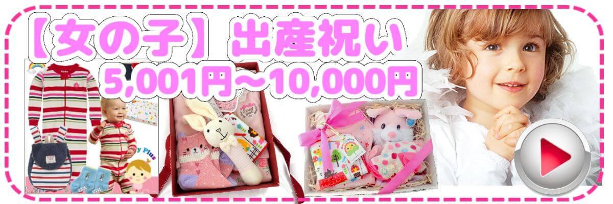 出産祝い 女の子 ご予算5,001円~10,000円