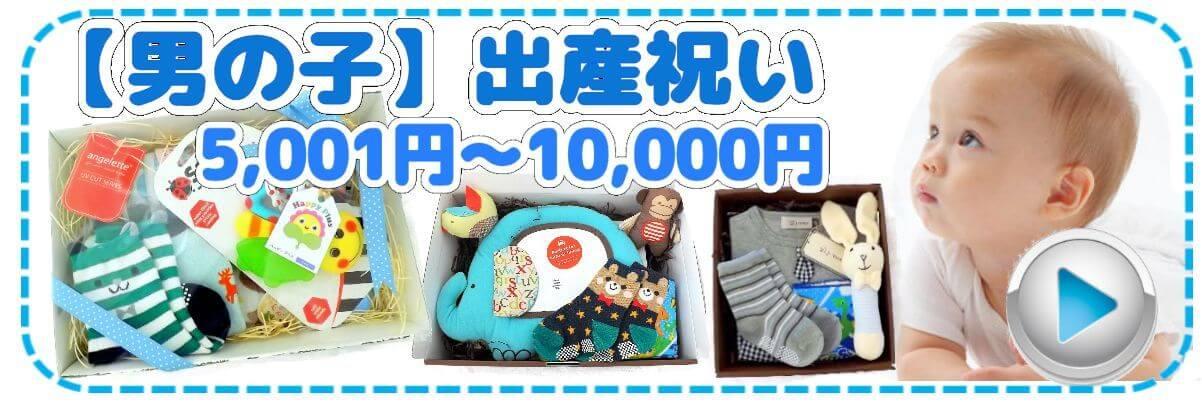 出産祝い 男の子 ご予算5,001円~10,000円