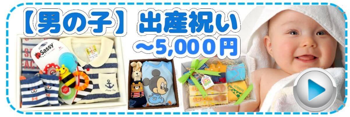 出産祝い 男の子 ご予算5,000円