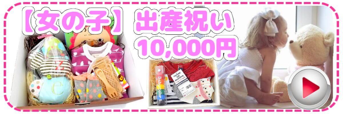 1万円で贈る女の子 出産祝い