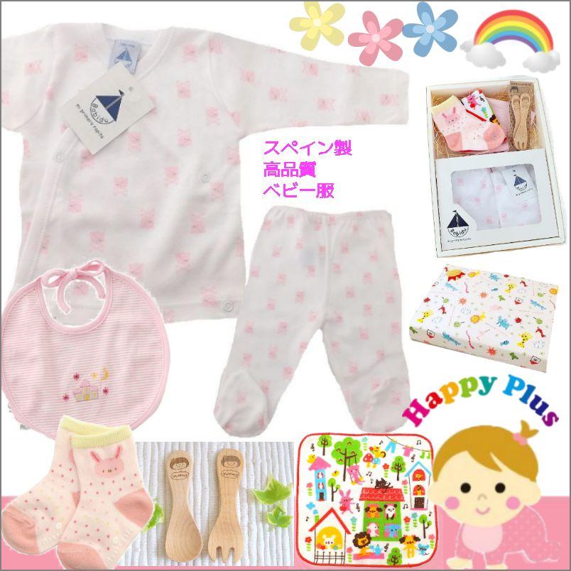 女の子 出産祝い スペイン製 高品質ベビー服とベビー用品セット