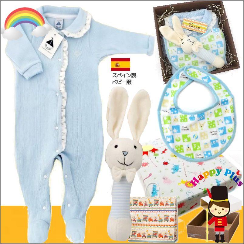 男の子 出産祝い スペイン製Babidu(ブルー) ベビー服セット