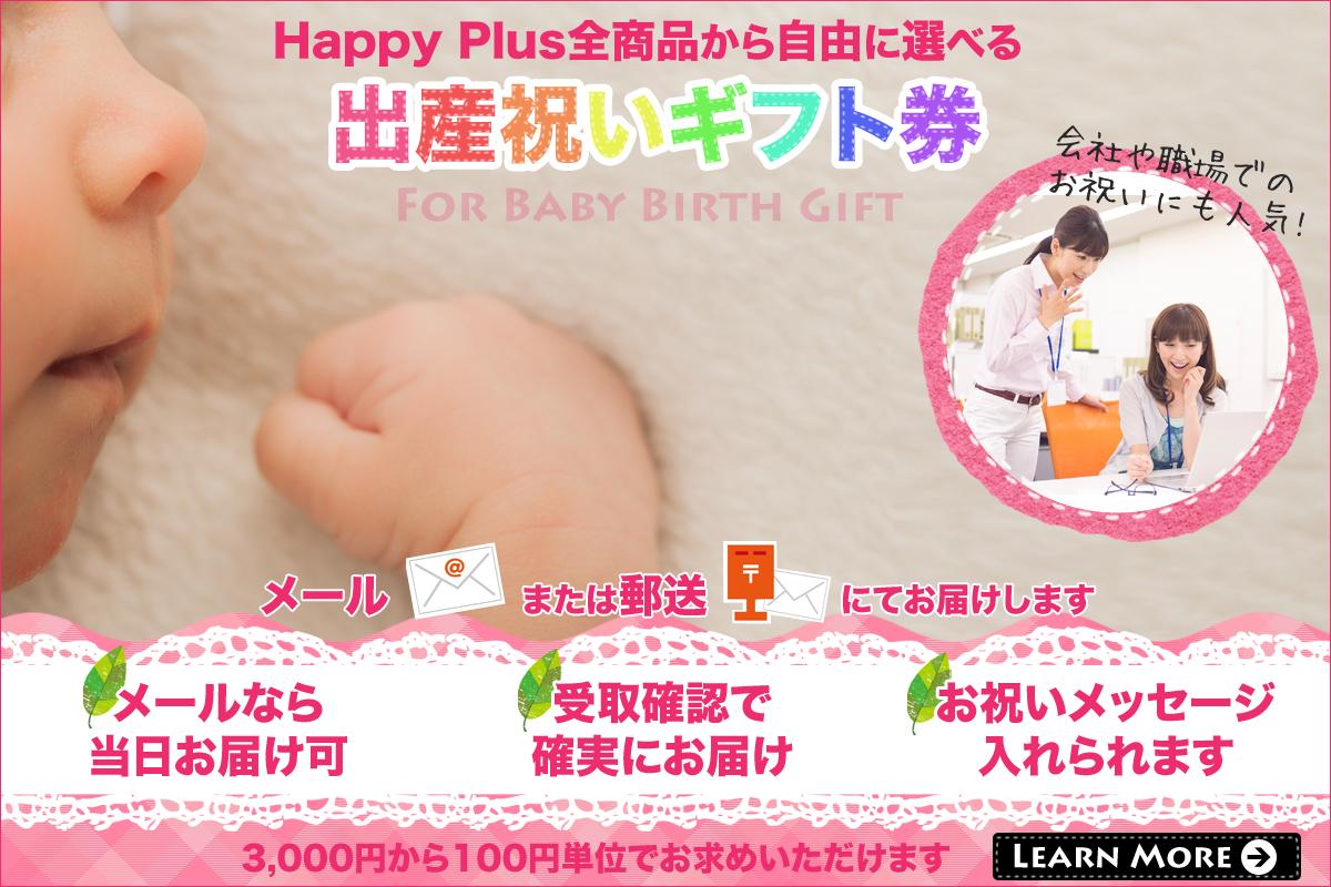 出産祝いギフト券