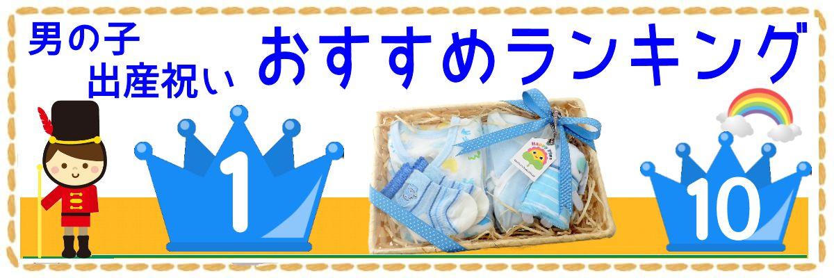男の子 出産祝い ランキング