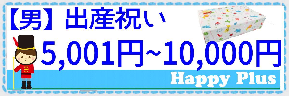 男の子 出産祝い 予算 5,001円~10,000円