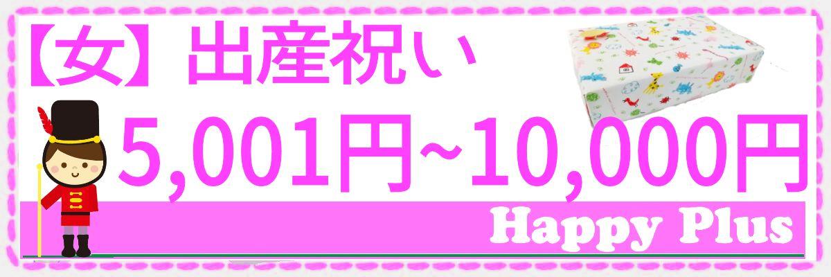 女の子出産祝い 予算5,001円~10,000円