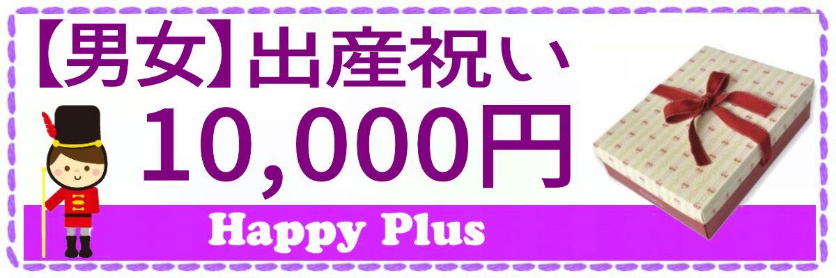 出産祝い 予算1万円