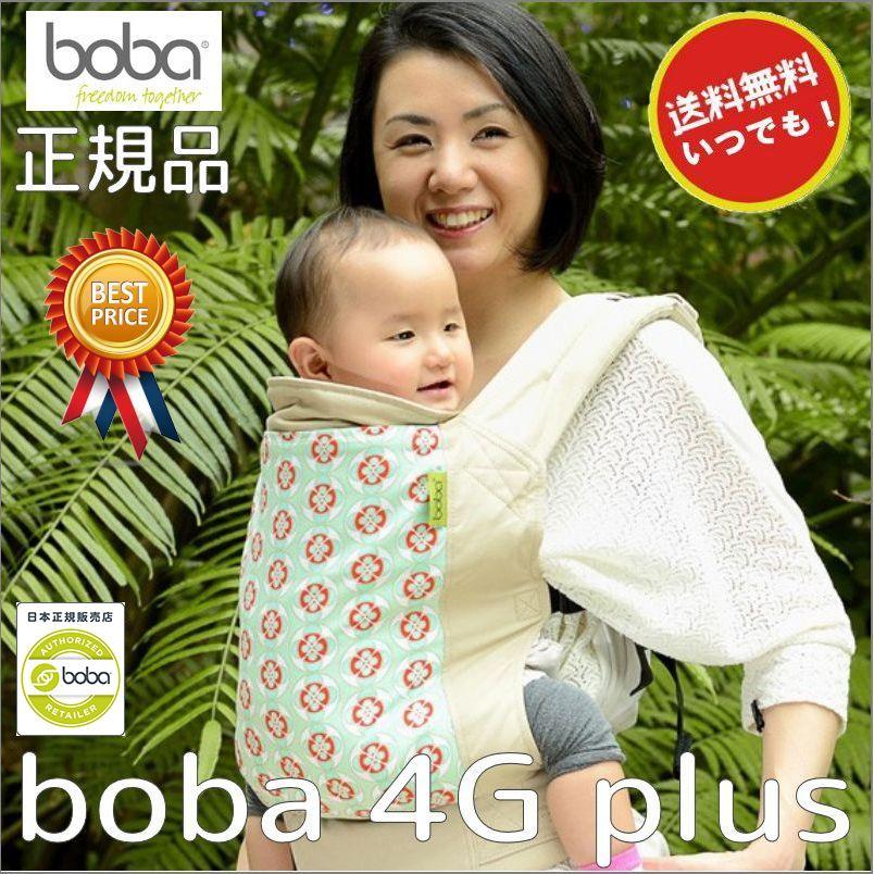 boba(ボバ) 抱っこ紐