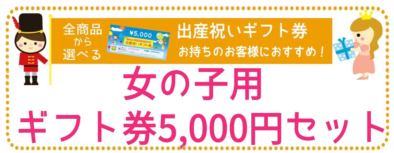 ギフト券5,000円で選ぶ 【女の子用】おすすめ交換商品