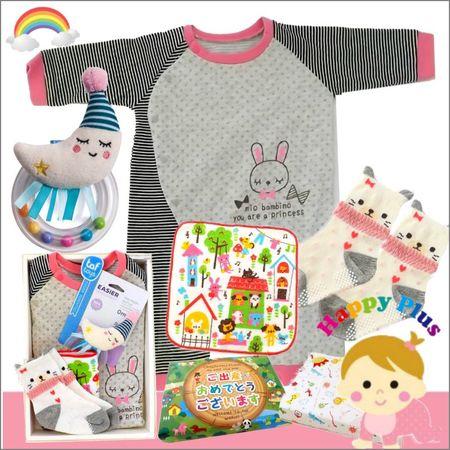 女の子出産祝い 生後3ヶ月から着られるベビー服とおもちゃセット