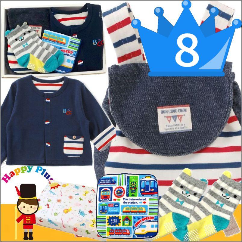 【おすすめ 男の子出産祝い8位】 出産祝い&1歳のお祝いにも! ベビーリュック&カーディガンセット