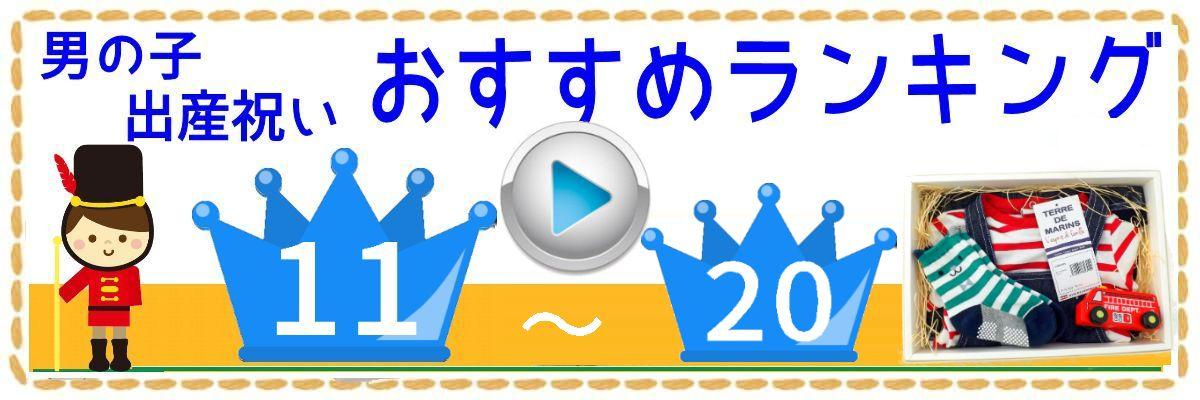 おすすめ出産祝いランキング 男 11位~20位