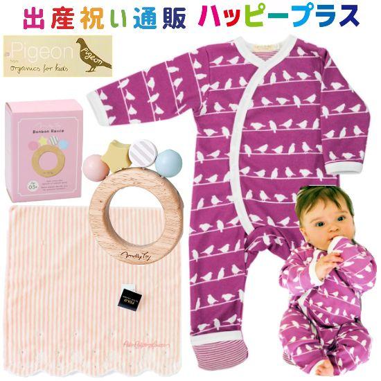女の子出産祝い オーガニックコットン イギリス ピジョンベビー服セット