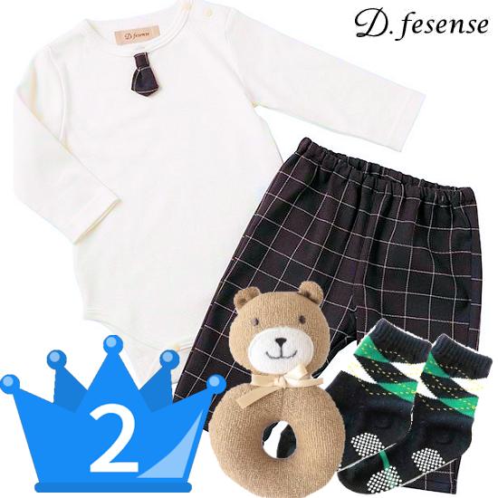 おすすめ男の子出産祝い2位 D.fesense チェックパンツ付きロンパースセット(ホワイト)セット