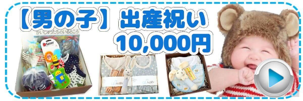 【男】出産祝い 10,000円