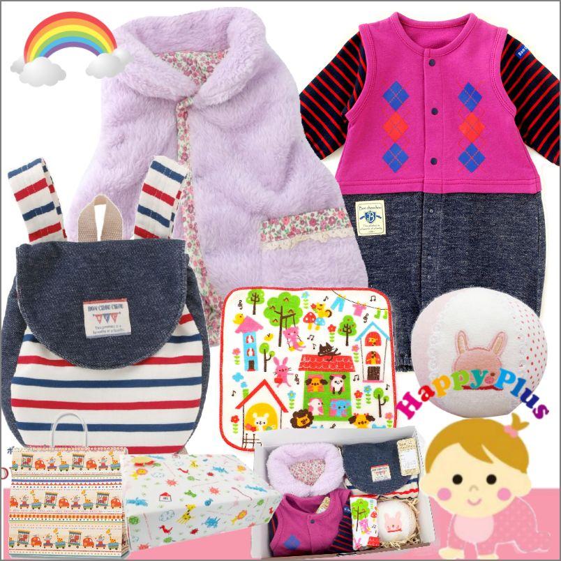 女の子 出産祝い ベビー服とベビーリュックとおもちゃセット