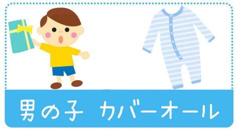 男の子ベビー服 カバーオールや2Wayベビー服はこちら