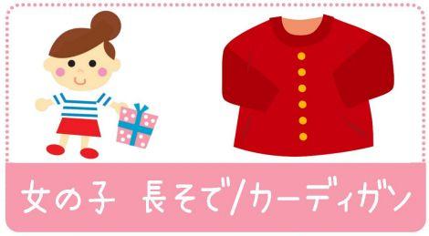 女の子ベビー服 長袖やカーディガン