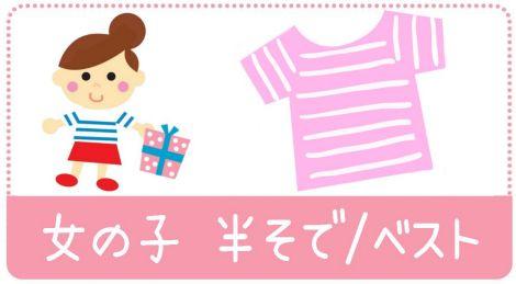 女の子ベビー服 半袖/ベスト