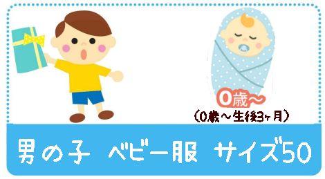 ベビー服サイズ50(生後0~3ヶ月)の赤ちゃん洋服はこちら
