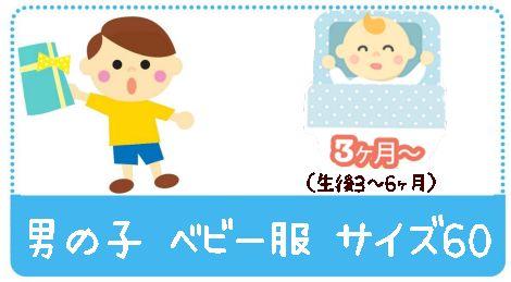 ベビー服サイズ60(生後3~6ヶ月)赤ちゃん用の洋服はこちら