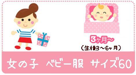 女の子ベビー服サイズ60(生後3~6ヶ月)赤ちゃん用の洋服はこちら