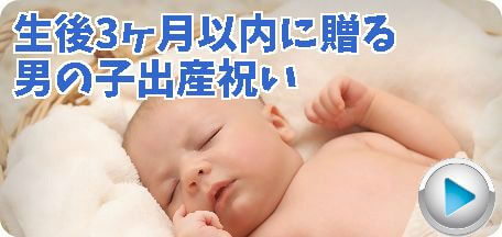 生後3ヶ月以内に贈る男の子出産祝い