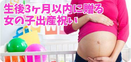 生後3ヶ月以内に贈る女の子出産祝いセット