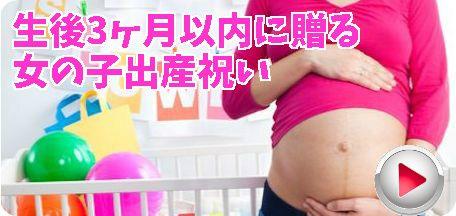 生後3ヶ月以内に贈る女の子出産祝い