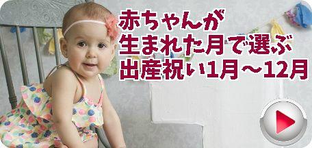 出生月から選ぶ出産祝い1月~12月