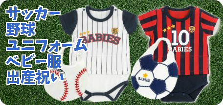 男の子の贈り物に人気! サッカーと野球ベビー服出産祝いセットとは?