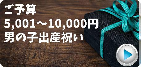 出産祝い男の子 予算5,001円~10,000円