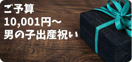 男の子出産祝い1万円以上の商品とは?