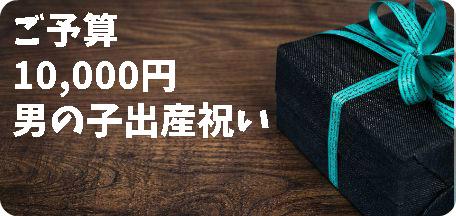 男の子出産祝いピッタリ1万円の商品とは?