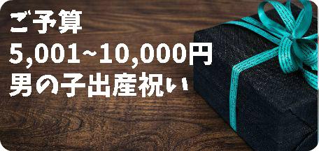 男の子出産祝い5千円~1万円以下の商品とは?