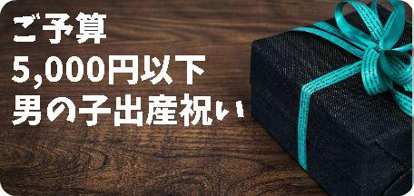 男の子出産祝い5千円以下の商品とは?