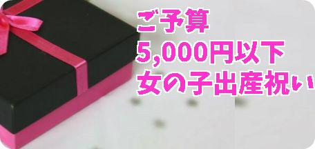 女の子出産祝い5千円以下の商品とは?